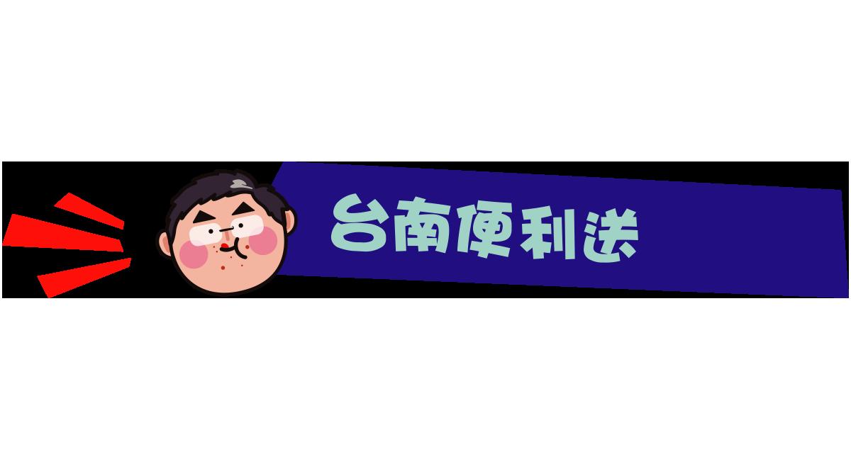 台南便利送會員中心 回首頁