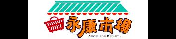 永康市場商店街店家
