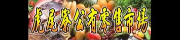 虎尾寮市場商店街店家